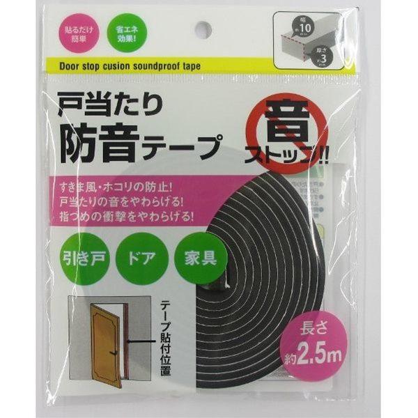戸当たり防音テープ 幅10mm×長さ2.5m