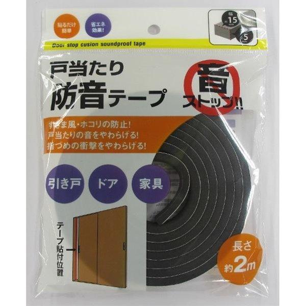 戸当たり防音テープ 幅15mm×長さ2m