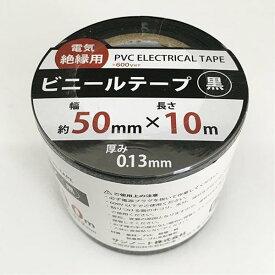 ビニールテープ 黒 幅50mm×長さ10m