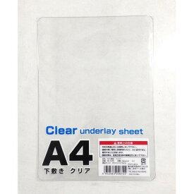 下敷き 透明 A4サイズ
