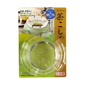 茶こし 口径8.5〜7.5cm