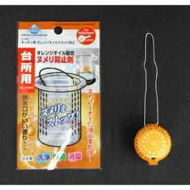 ヌメリ防止剤 キッチン用 オレンジオイル配合