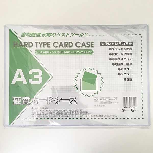 カードケース 硬質タイプ A3サイズ用