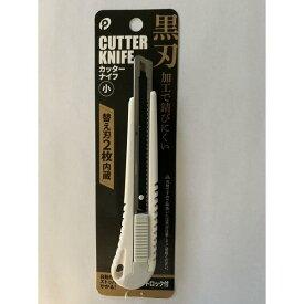 カッターナイフ 小 黒刃加工 オートロック付 替刃2枚内蔵 [色指定不可]