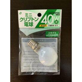 ミニクリプトン電球 ホワイト 40W 口金E17