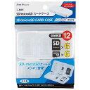 SD・microSDカードケース ホワイト