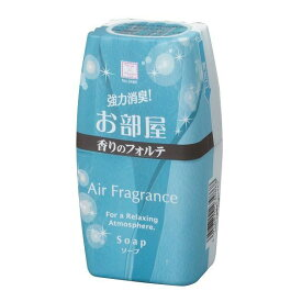 消臭・芳香剤 お部屋用 ソープ 香りのフォルテ