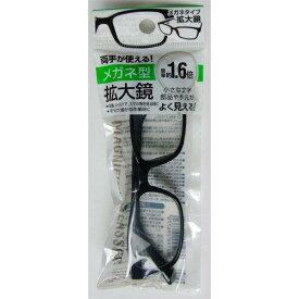 メガネ型拡大鏡 1.6倍