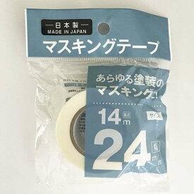 マスキングテープ 白 2.4cm×14m