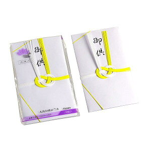 不祝儀袋 法要用 御供 大阪折黄白7本 3枚入