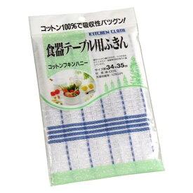 ふきん 食器・テーブル用 34×35cm [色指定不可]