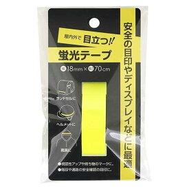 蛍光テープ 黄 幅1.8×長さ70cm