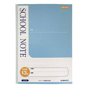 ノート(学習帳)B5 英語 英習罫13段 B5サイズ 60ページ 小学4〜6年生向