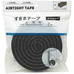 すきまテープ スリムタイプ 1.5cm×全長2m 2巻入