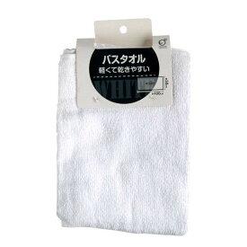 バスタオル 50×100cm ホワイト