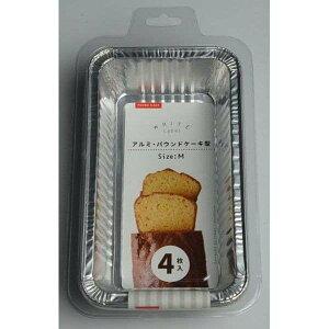 パウンドケーキ型 アルミ製 Mサイズ(19×10.8×高さ3.5cm) 4枚入