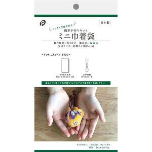 手作りキット ミニ巾着袋 5×5cm [色柄指定不可]