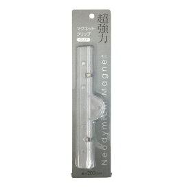マグネットクリップ ネオジウム クリア 20cm