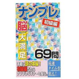 ナンプレ 初級編 69問 解答ページ付