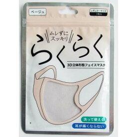 マスク 3D立体形態フェイスマスク レギュラーサイズ ベージュ