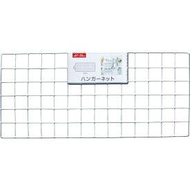 ワイヤーネット ハンガーネット 57×25cm