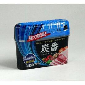 脱臭剤 炭番 冷蔵庫用 150g