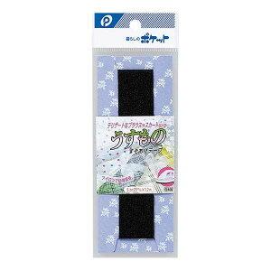 すそあげテープ 薄物用 アイロン接着 黒 2.5cm×全長1.2m