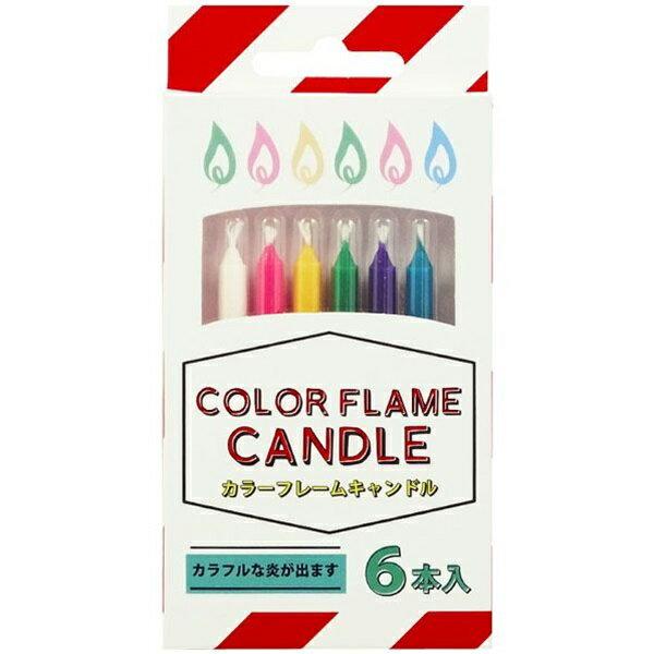 カラーフレームキャンドル 全長8.1cm 6本入 (白・ピンク・黄・緑・紫・青色 各1本)