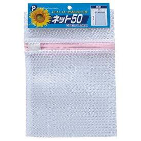 洗濯ネット 角型(50×35cm) 粗目