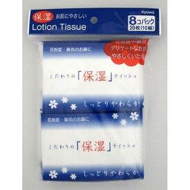 ポケットティッシュ 保湿 20枚(10組)×8袋入