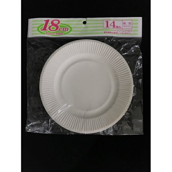 紙皿 ホワイト 直径18cm 14枚入
