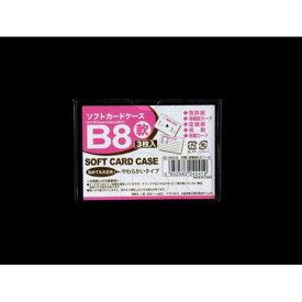 カードケース ソフトタイプ B8 3枚入