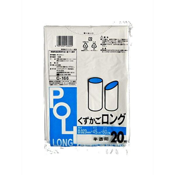 ゴミ袋(ロングタイプ用) 半透明 縦60×横45cm 20枚入