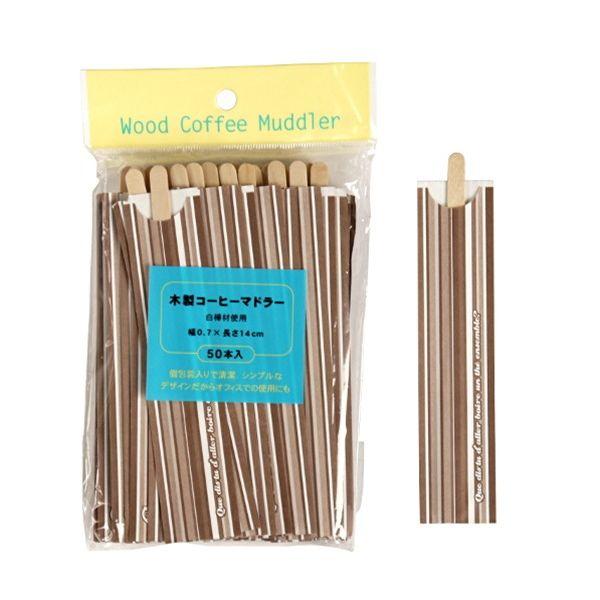 マドラー コーヒー用 木製 袋入50本