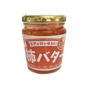 柿バター【国産柿ピューレ使用】フルーツバター スプレッド パンやラスクに パンケーキに