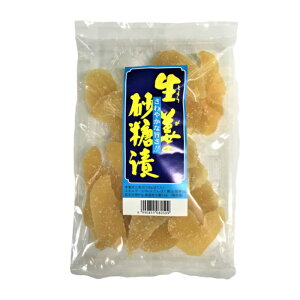 しょうがの砂糖漬生姜砂糖漬 乾燥果実 ドライフルーツ 砂糖漬 ジンジャー 観光土産