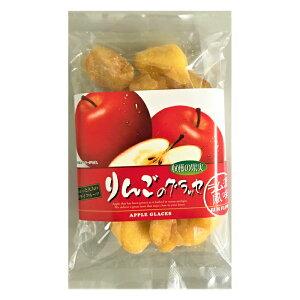 りんごのグラッセりんごグラッセ リンゴグラッセ りんごの砂糖煮 乾燥果実 ドライフルーツ 観光土産