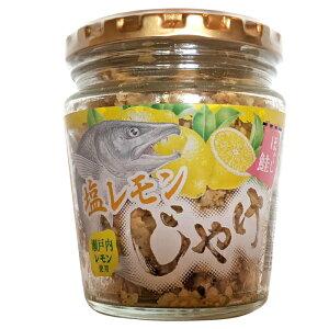 塩レモンじゃけぇ【国産鮭使用】ご飯のお供 おうちごはん 鮭フレーク