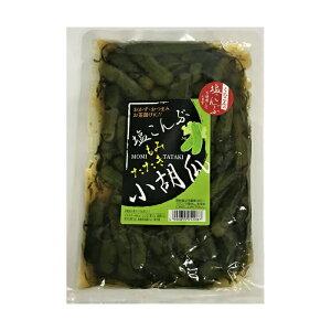 【500円OFFクーポン対象】塩こんぶもみたたき小胡瓜ご飯のお供 塩昆布風味 ちびっこきゅうり おつまみ 塩こんぶ風味