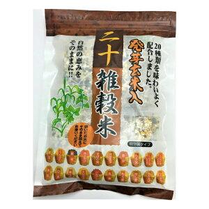 【これだけで20品目摂取可能】二十雑穀米