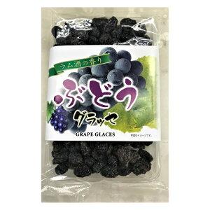 ぶどうのグラッセドライフルーツ 乾燥果実 干しぶどう 干しブドウ 観光土産