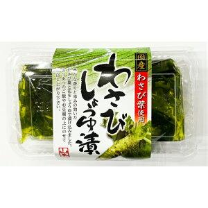 わさびしょうゆ漬(パック)国産わさび使用 わさび風味 わさび漬 ごはんのお供 ツン辛 しょうゆ漬