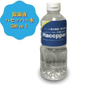 次亜塩素酸水ハセッパー水500ml 除菌 殺菌 空間除菌 除菌水 弱酸性 肌にやさしい
