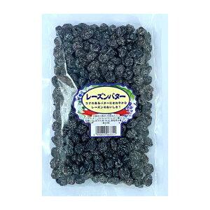 レーズンバターレーズン バター風味 ドライフルーツ 乾燥果実 干しぶどう 干しブドウ