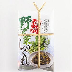 野沢菜のしぐれご飯のお供 佃煮 おつまみ 観光土産 信州土産 しぐれ煮