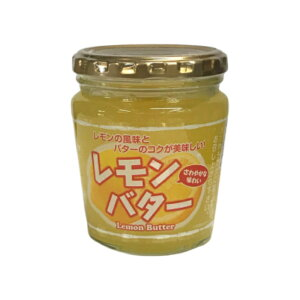レモンバターフルーツバター スプレッド れもんバター レモンジャム れもんジャム コンフィチュール 観光土産