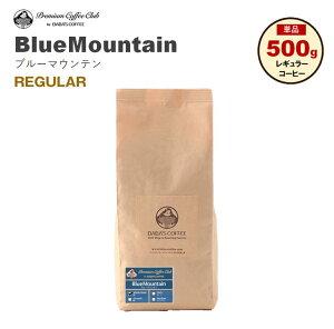 ブルーマウンテン NO1 500g 焙煎工場直送 コーヒー豆 焙煎豆 世界三大コーヒー【送料無料 クリックポスト利用】
