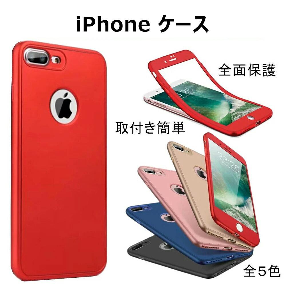 iPhone 8 Plus iPhone8 ケース iPhone 7 Plus iPhone 7 カバー 3パーツ式 金属光沢 360度フルカバー 耐衝撃 カバー 全面保護 高級感 薄型 擦り傷防止 ソフト 防汚 防塵 防滴 防振 シンプル 落下保護 case アイフォン 8 プラス ガラスフィルム フィルム付き 7plusケース