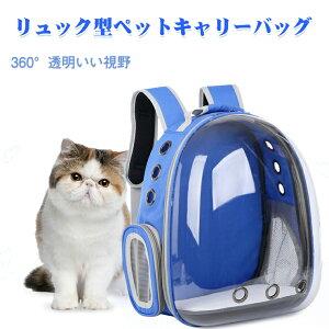 ペット キャリー 用 バック キャリーバッグ 猫 キャリー リュック ペットキャリー ケース 宇宙船 立体 キャリーケース おしゃれ バッグ ねこ ネコ 犬 いぬ ペット かわいい リュックサック型