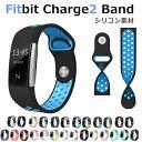 Fitbit Charge2 交換用バンド バンド TPU 傷防止 可愛い ベルト 交換 薄型 シンプル おしゃれ かわいい ソフト 高品質…